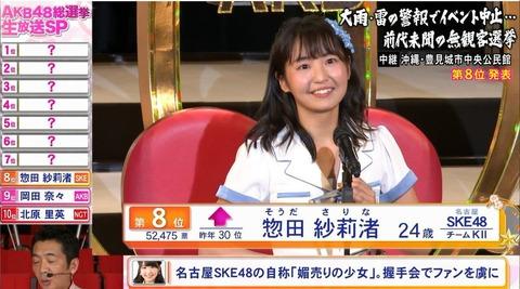 【SKE48】惣田紗莉渚って握手人気高くて総選挙選抜なのに外仕事ないってヤバない?