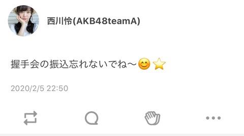 【AKB48】怜ちゃん「握手会の振込忘れないでね~」【西川怜】