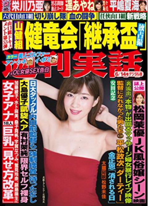 【朗報】お前らが待ち望んだ大島優子のヘアがついに解禁www【実話】