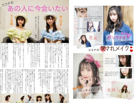 【NMB48】梅山恋和が市川美織と対談!【GGS3月号】
