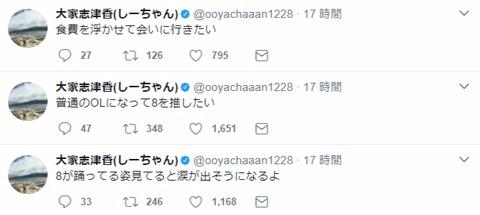 【AKB48】大家志津香「普通のOLになってチーム8を推したい」