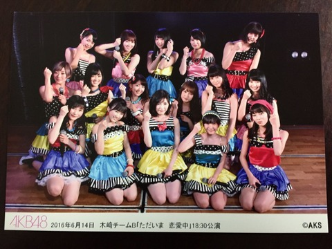 【AKB48】10月22日木崎チームB公演、遂に兼任を加えても15人だけの公演に・・・