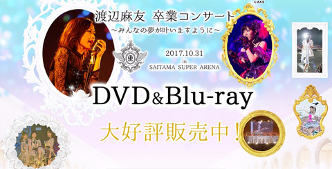 【AKB48】まゆゆが前田大島の穴を埋めたように今の若手がまゆゆの穴を埋められるのか?