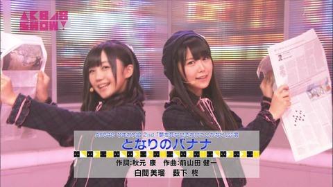 【AKB48G】「となりのバナナ」はAKB48showのみるしゅーこそが至高