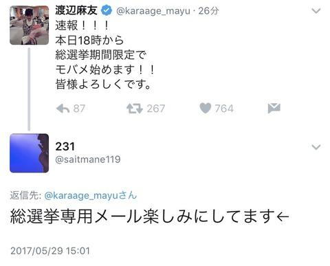 【AKB48】渡辺麻友「総選挙期間限定でモバメ始めます!!」