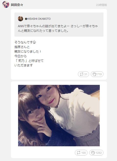 【HKT48】昔→莉乃と呼ばれるのイヤ、今→莉乃OK何故なのか【指原莉乃】