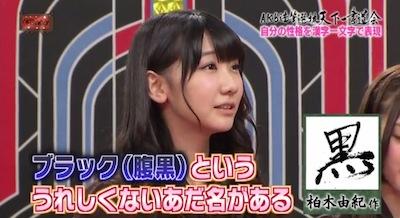 【AKB48G】正直、裏でクズだろうがヲタを馬鹿にしてようが表でしっかり出来てれば問題ないよな