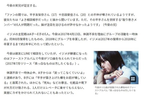 【文春砲】欅坂46を使ってNGT48の火消しに走ったが全く火消しにならなかった件wwwwww