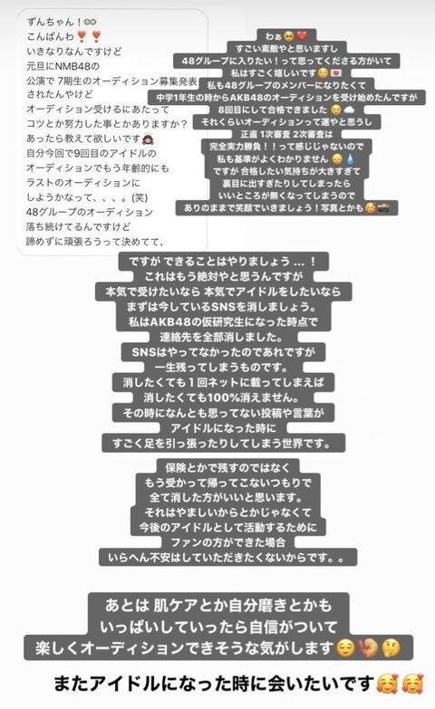 【AKB48】ずんちゃん「本気で(NMBのオーディション)受けたいなら、本気でアイドルをしたいならまずは今しているSNSを消しましょう」【山根涼羽】