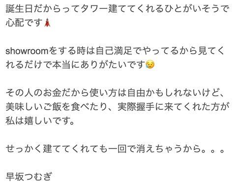 【AKB48】チーム8早坂つむぎ「SHOWROOMでタワー立てるより自分のために有効にお金は使って」