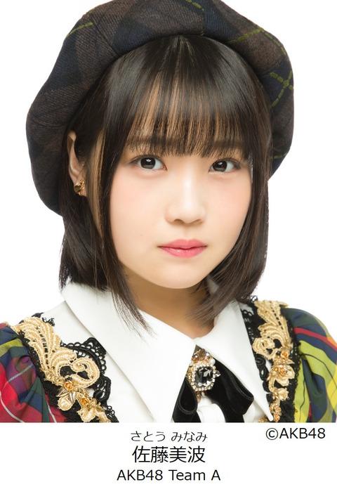 【悲報】AKB48佐藤美波さん コンサート中止で自暴自棄になり、とんでもないコメントをしてしまうw