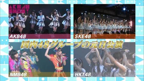 【AKB48】なんで2015年は元日公演がないんだ?