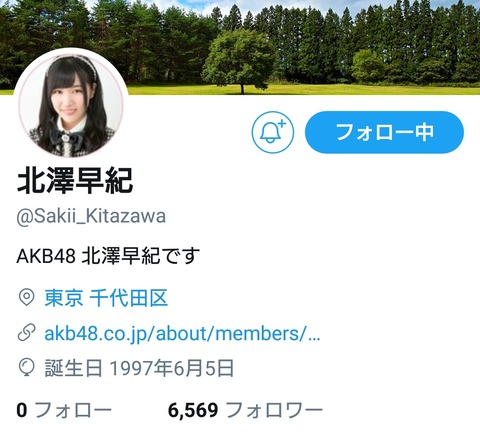 【AKB48】助けてっ!北澤早紀ちゃんのフォロワーが全然増えないっっ!【Twitter】