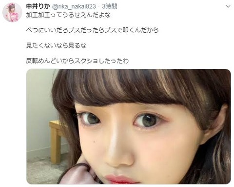 【糞スレ】NGT48中井りか「来年
