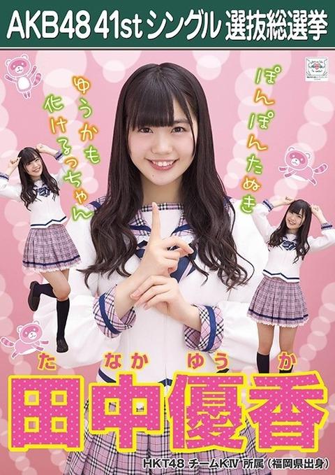 【HKT48】最近の田中優香ちゃんやばすぎ・・・