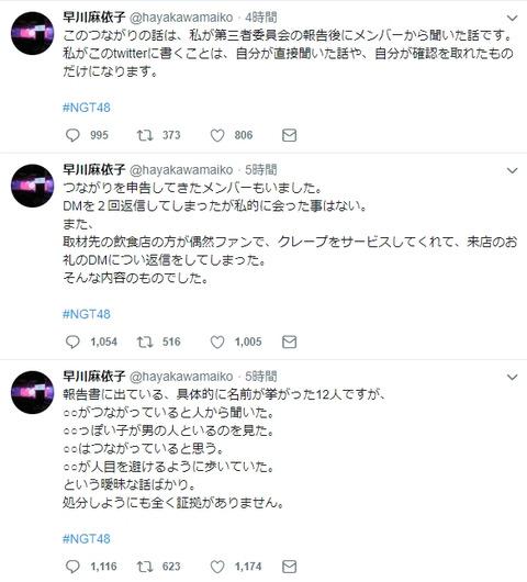 【悲報】早川麻依子とかいう狂人のせいでNGT48どころかAKB48Gが終わりそうなんだが、AKS止めなくていいのかよw