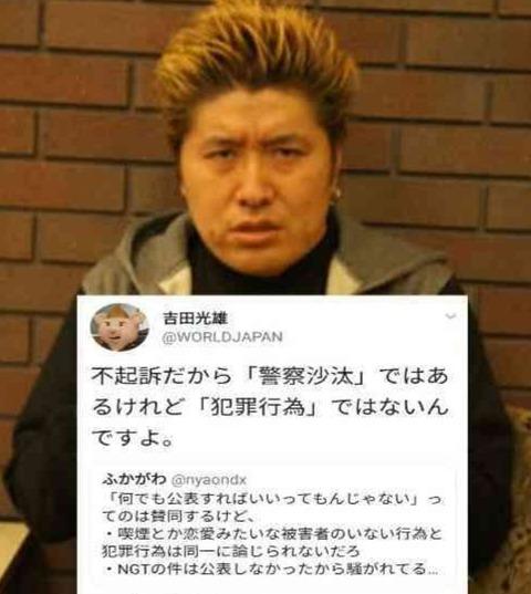 【NGT48暴行事件】AKSを擁護していた吉田豪が逃走www「内部の人間から情報を得ても信頼できない」