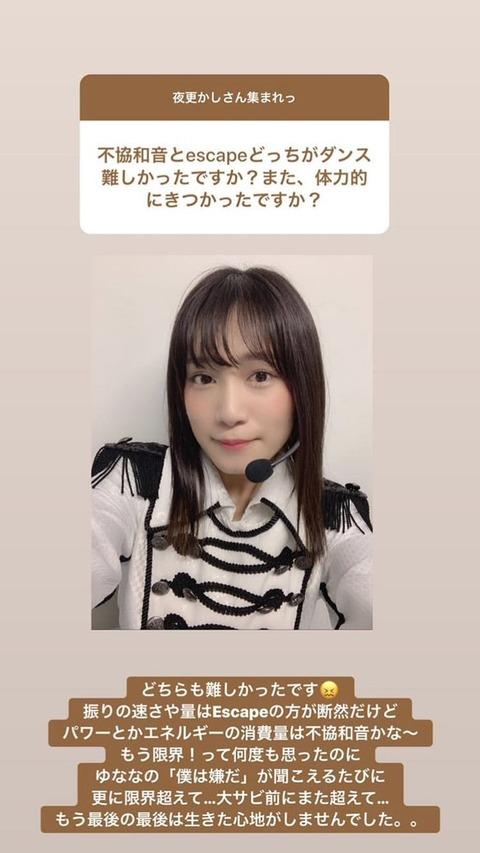 【SKE48】斉藤真木子「Escapeより不協和音の方が大変。」松村香織「欅坂46の曲の力を借りてSKEの現状を打破して欲しかった」
