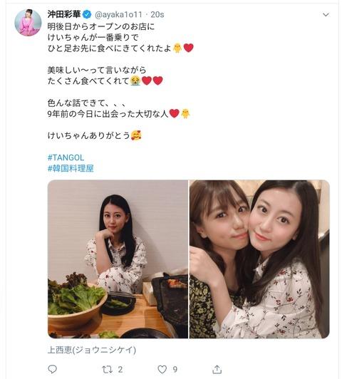 【元NMB48】沖田彩華が六本木に韓国料理店をオープン