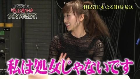 【誰得】元AKB48小林香菜「私は処女じゃないです」