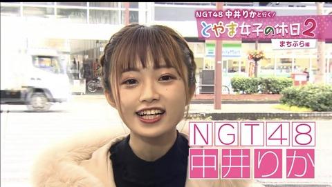 【NGT48】中井りか「本当のことを知ってほしい。みんな、NGT48のことが大好きなんです。」