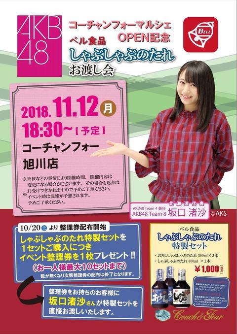 【AKB48】チーム8坂口渚沙が世界初のしゃぶしゃぶのタレお渡し会が開催!