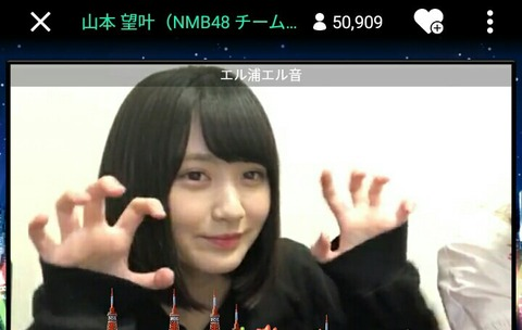 【NMB48】ドラフト3期山本望叶のSHOWROOMの視聴者数が凄い