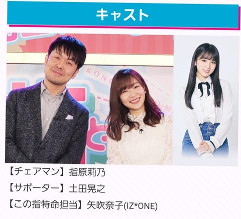 【朗報】フジテレビ「この指と~まれ2019元旦スペシャル」にIZ*ONE矢吹奈子ちゃんが出演!!!