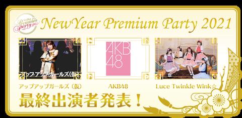 【速報】AKB48、NPP2021出演決定!