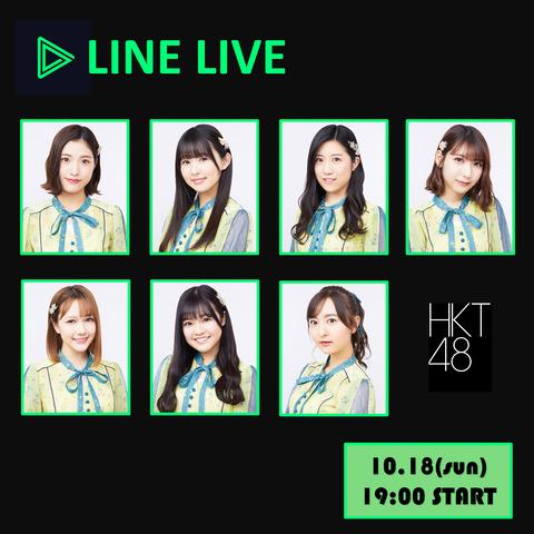 【HKT48】LINELIVE緊急生配信の感想、村重黙れ