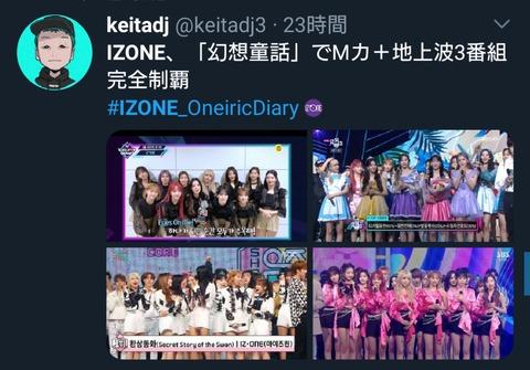 【朗報】IZ*ONEさん、韓国の全歌番組のランキングで1位を獲得してしまう!