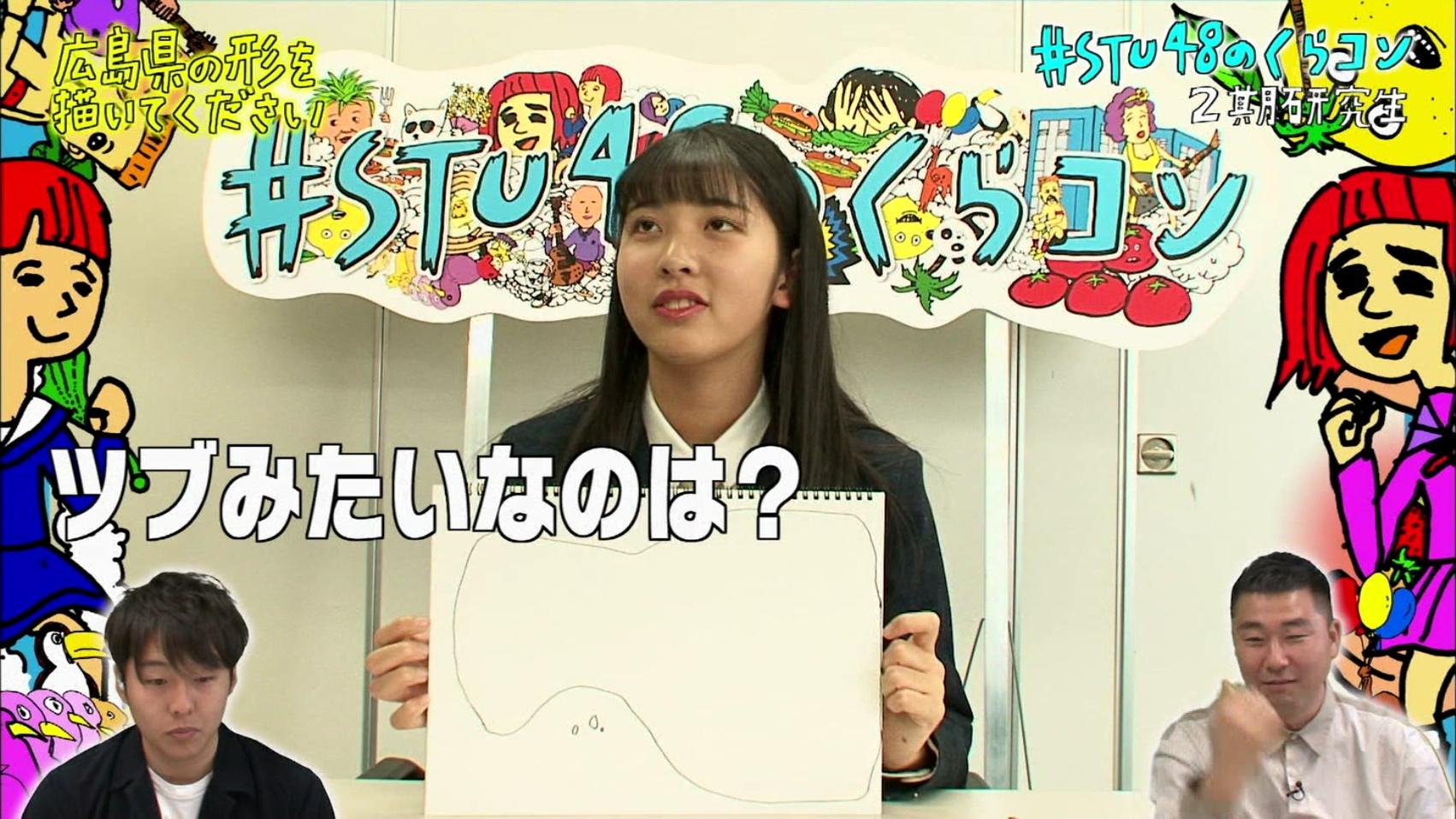 【STU48】広島県の形すら知らないメンバー多すぎ問題