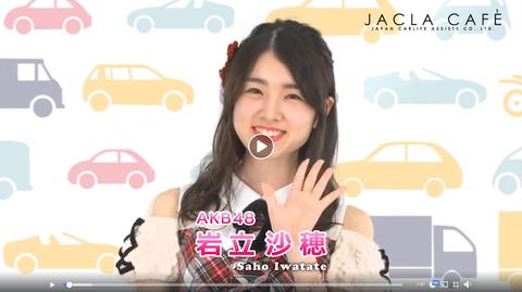 【AKB48】さっほーがビデオ出演【岩立沙穂】