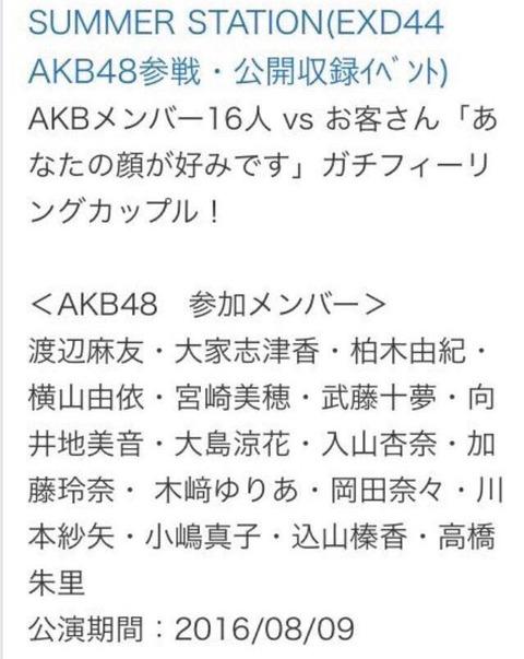 【AKB48】テレ朝のガチフィーリングカップル企画の参加メンバーをローチケがフライングで公開?