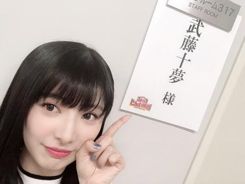 【朗報】AKB48武藤十夢さんが踊るさんま御殿に出演!!!