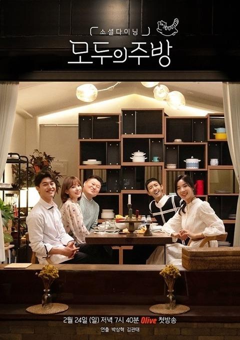 【IZ*ONE】宮脇咲良、初の韓国バラエティ「みんなのキッチン」制作発表会に出席