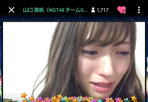 【NGT48】山口真帆さんがSHOWROOMで号泣配信「殺されるかもしれない」