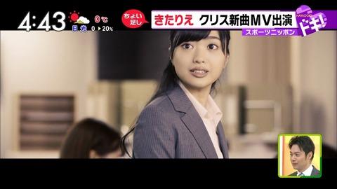 【朗報】クリス新曲MVできたりえが見つかった!!!【NGT48・北原里英】
