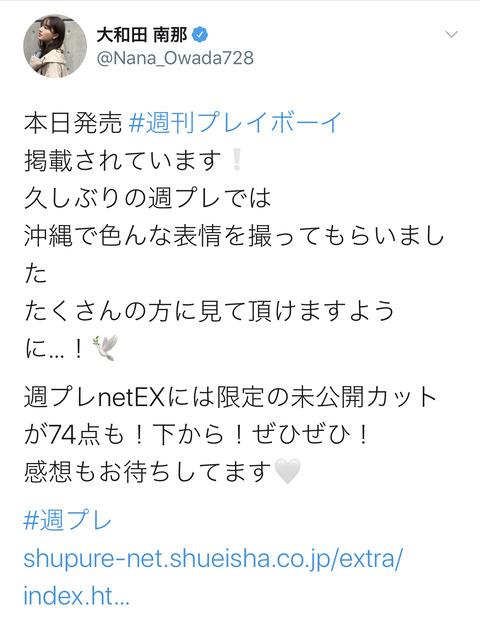 【画像】大和田南那のムチムチ食い込みグラビアキタ━━ヾ(゚∀゚)ノ━━!!
