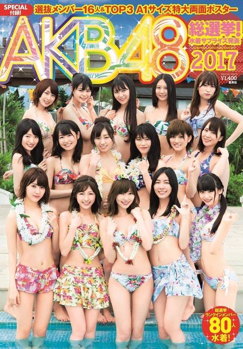 【AKB48総選挙】水着サプライズってマジでなくなったんだな・・・