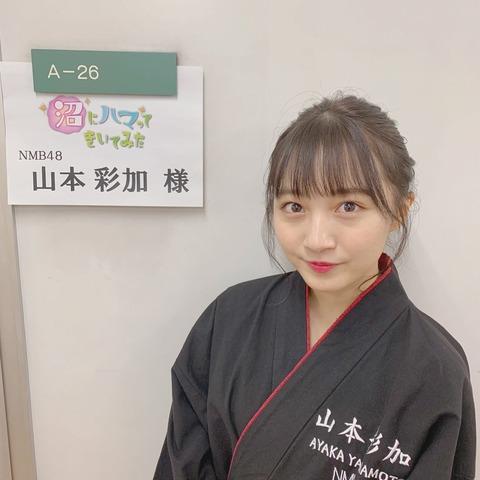 【朗報】盆栽アイドル、NMB48山本彩加がNHKの盆栽番組に出演!【あーやん】