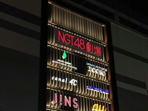 【絶望】NGT48さん、新型コロナ感染対策のため劇場から県外オタを排除