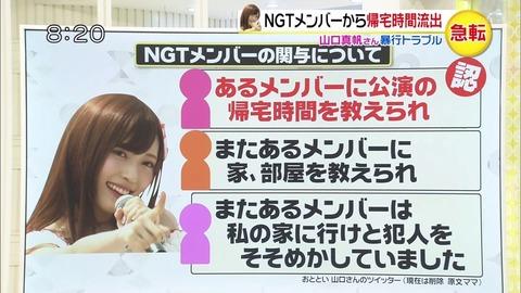 【NGT48暴行事件】山口真帆の告発前から加藤、荻野、太野、西潟、本間あたりのヤバさを見抜けてた奴おる?