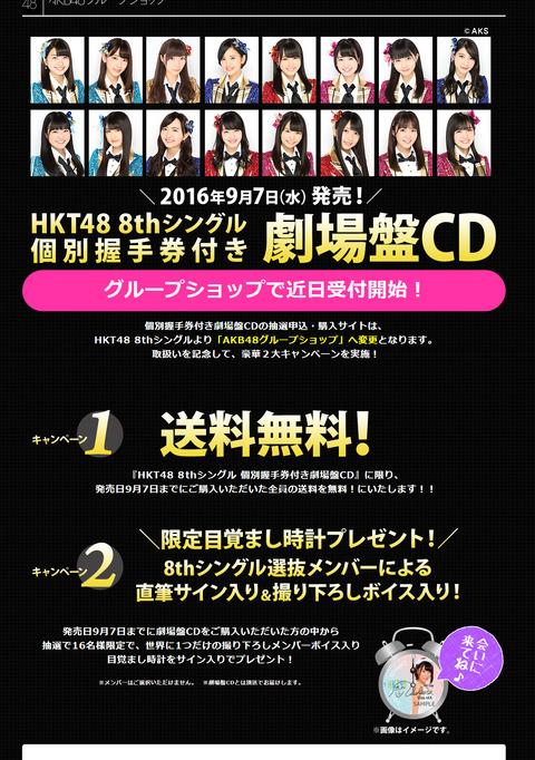 【HKT48】8thシングル劇場盤CD送料無料のお知らせ