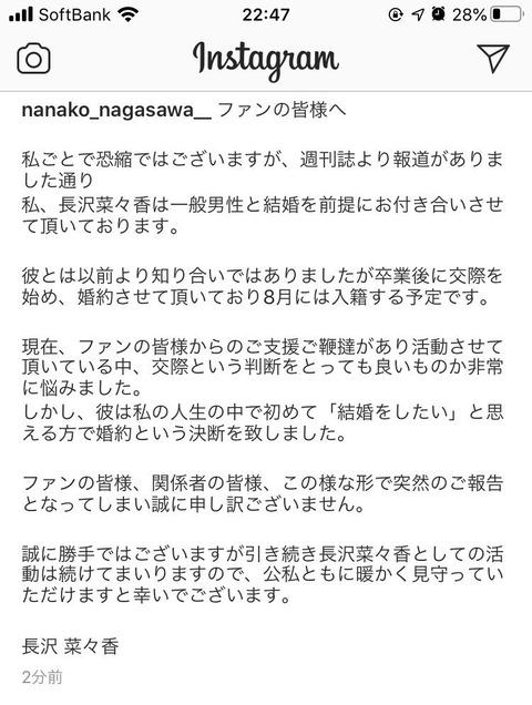 【驚愕】元欅坂46長沢菜々香さん「婚約発表に関する内容で混乱を広げない為、一部内容を歪曲して発表しました。あと自粛はしません。」