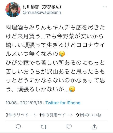 【悲報】HKT48村川緋杏さん、コロナの影響で生活苦に陥ってしまう