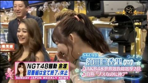 【NGT48暴行事件】須田亜香里「つながってるメンバーに注意しないメンバーが未熟」