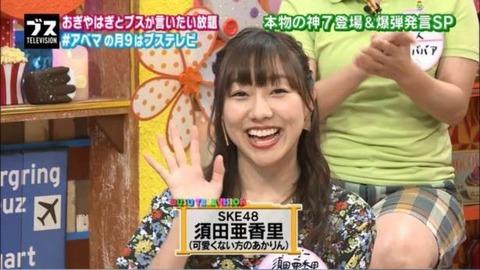 【SKE48】須田亜香里はテレビで見るけど先輩の珠理奈とかちゅりは全く見ないな