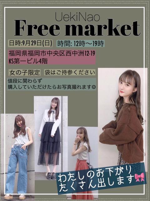 【悲報】元HKT48植木南央が金欠か?フリマでヲタに私物販売www