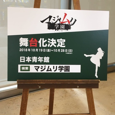 【マジムリ学園】舞台化決定!2018年10月19日(金)~日本青年館にて
